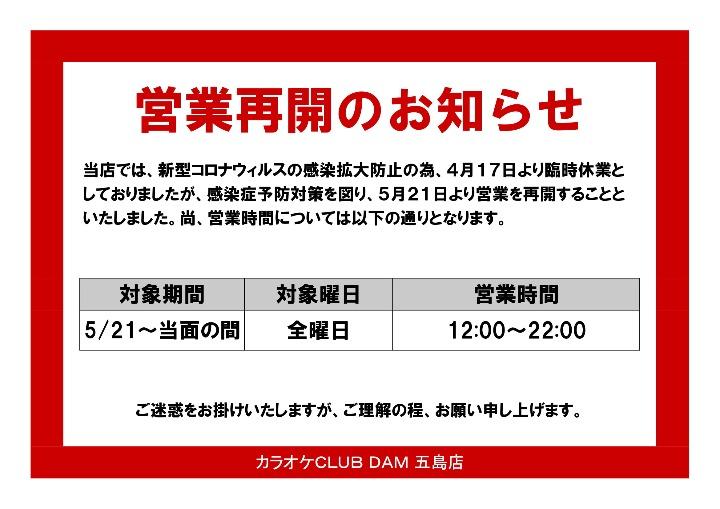 【KC五島店】営業再開のお知らせ