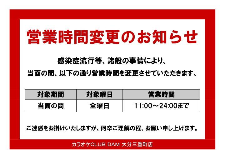 【KC大分三重町店3】営業時間変更のお知らせ