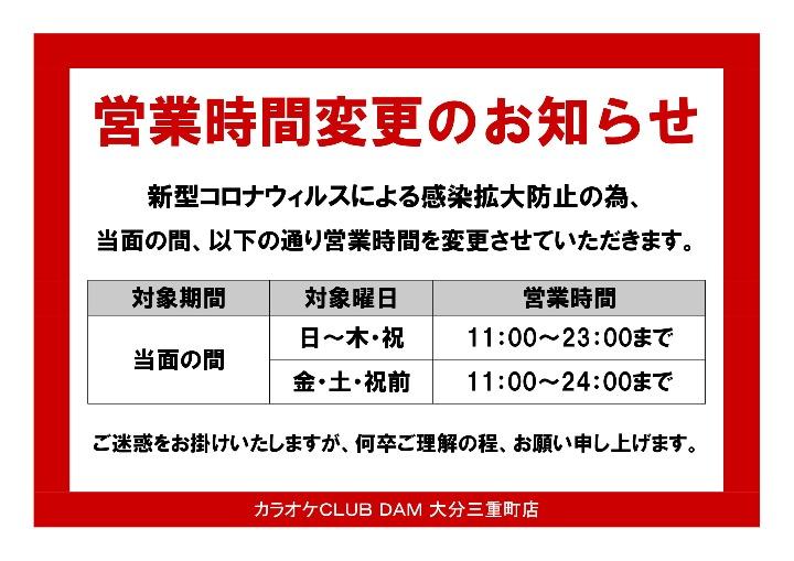 【KC大分三重町店店】営業時間変更のお知らせ