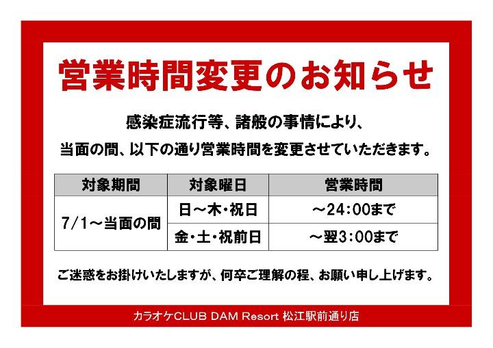【KCR松江駅前通り店3】営業時間変更のお知らせ