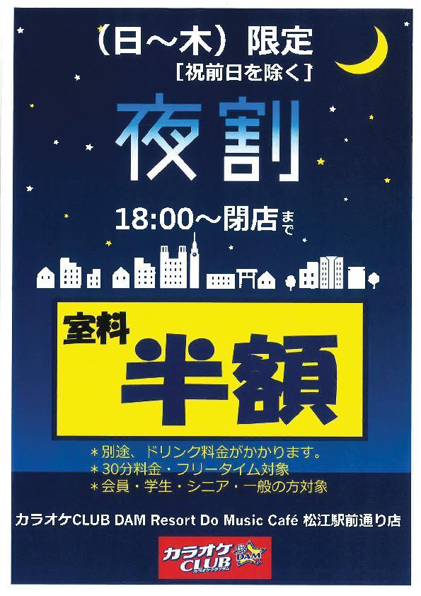 202104KC松江駅前通り店夜割