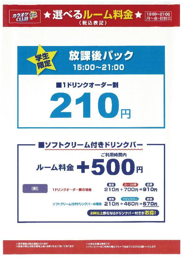 松江駅前通り20210830221344
