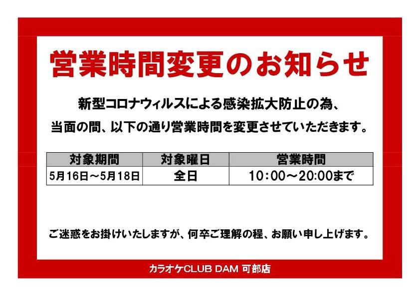 【KC可部店】営業時間変更のお知らせ 0516