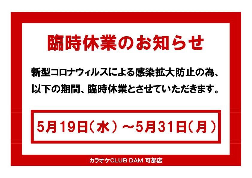 【KC可部店】臨時休業のお知らせ