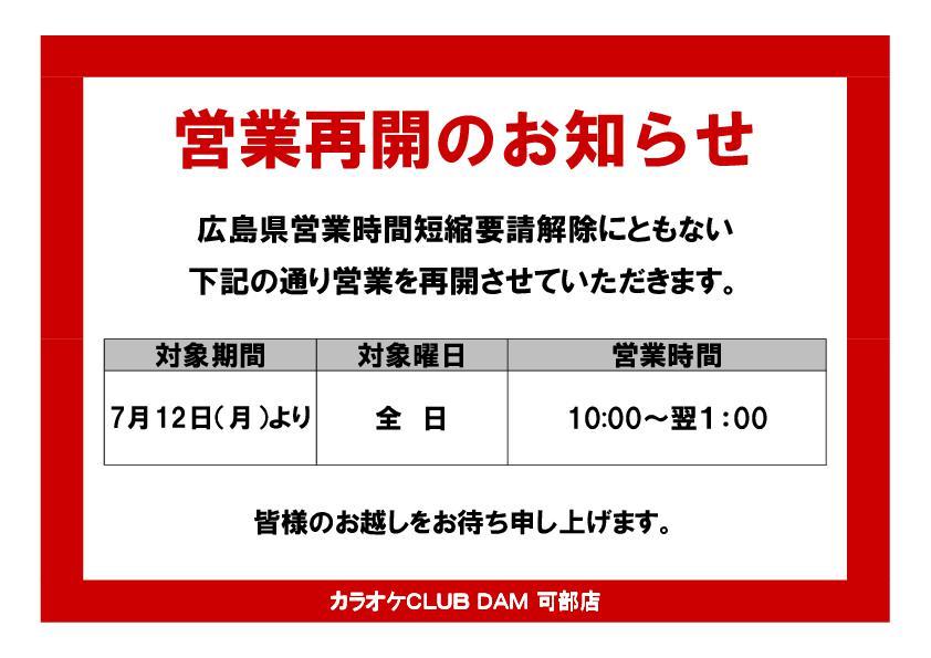 【KC可部店】営業時間変更のお知らせ  20210712