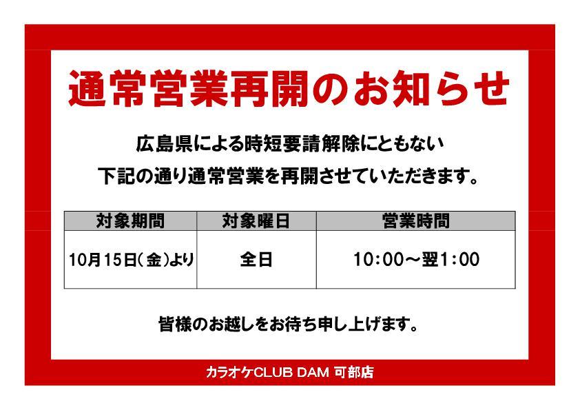 【KC可部店】営業時間変更のお知らせ  20211015