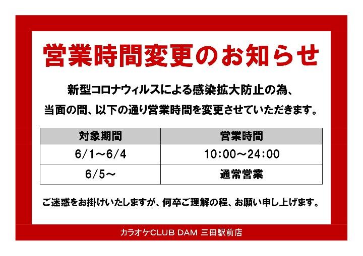 【KC三田駅前店】営業時間変更のお知らせ