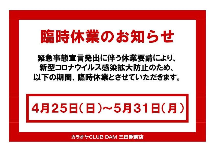 【KC三田駅前店】臨時休業のお知らせ