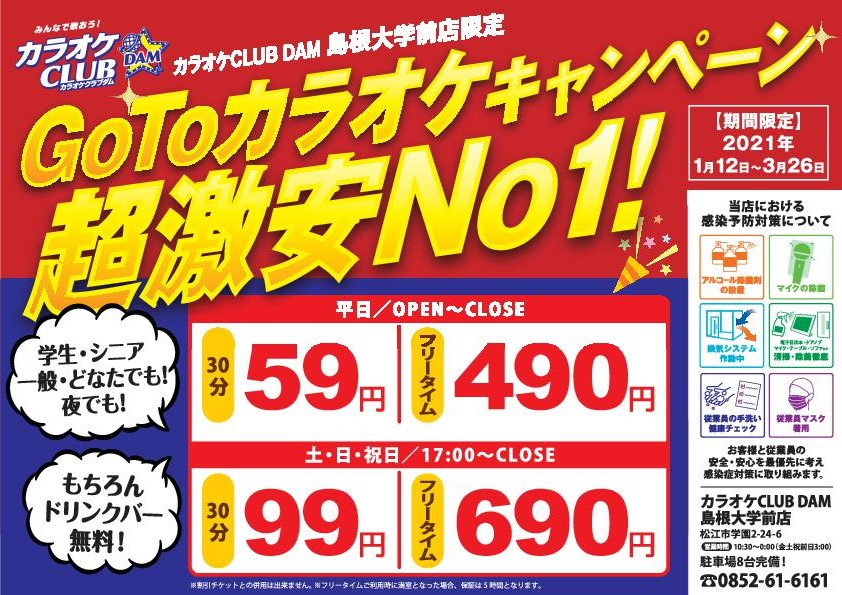 202012KC島根大学前店大幅値引CP2ol (2)