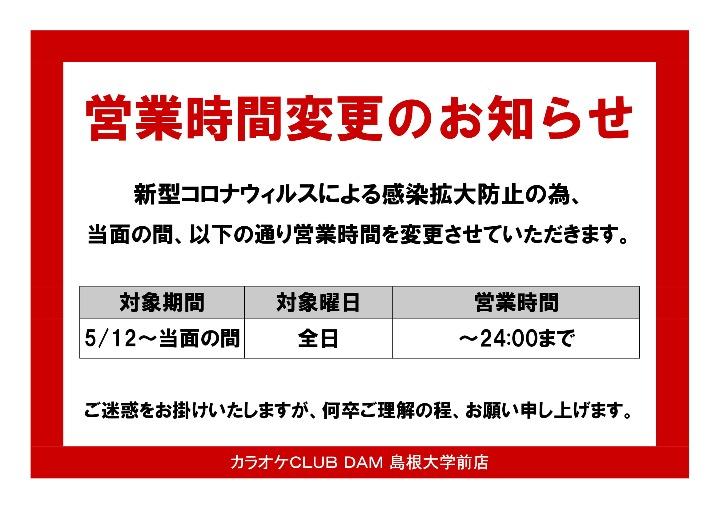 【KC島根大学前店2】営業時間変更のお知らせ