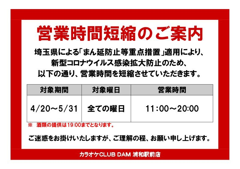【KC浦和駅前店】営業時間変更のお知らせ