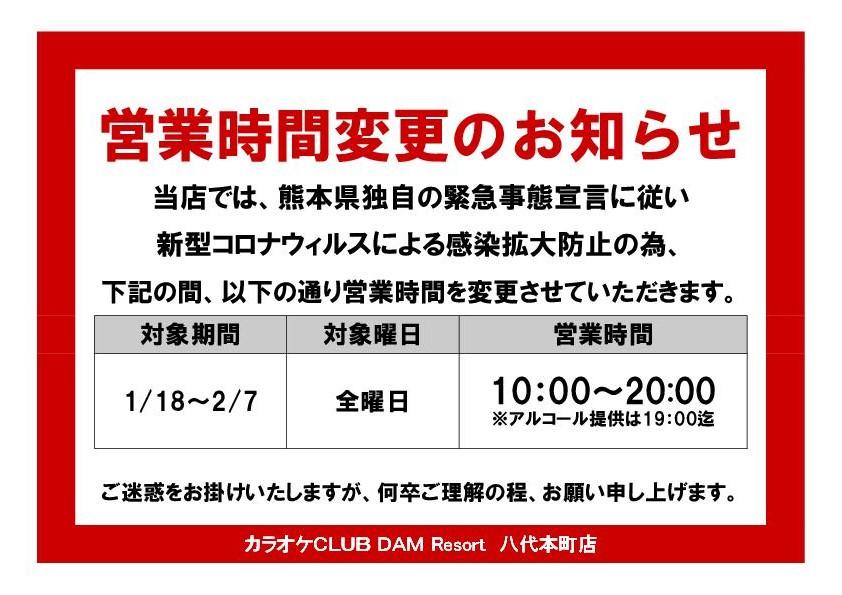 営業時間変更のお知らせ  (6)