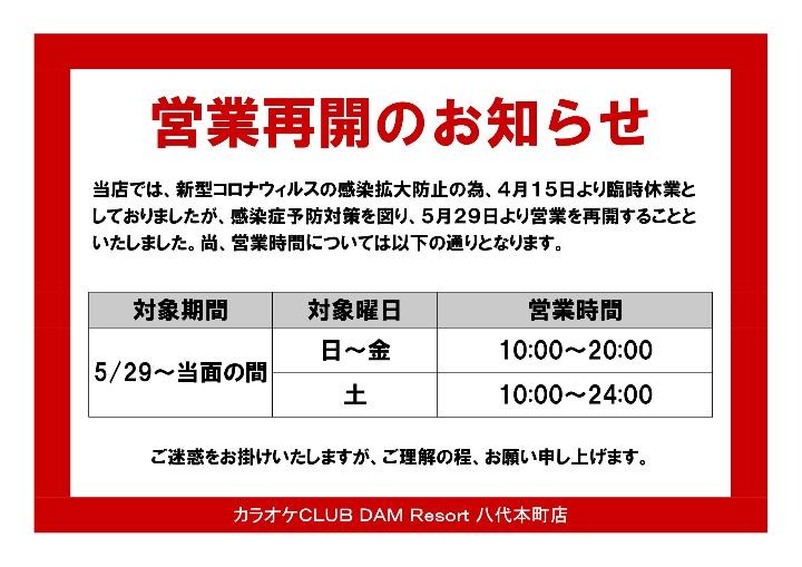 【KCR八代本町店】営業再開のお知らせ