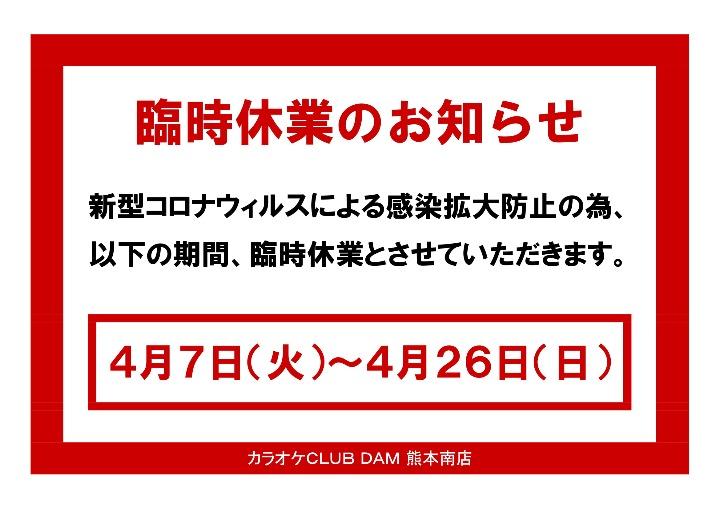 【KC熊本南店2】臨時休業のお知らせ
