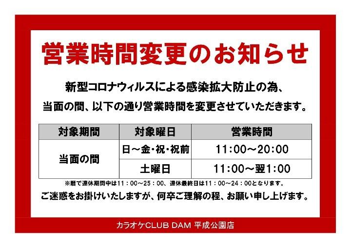【KC平成公園店4】営業時間変更のお知らせ