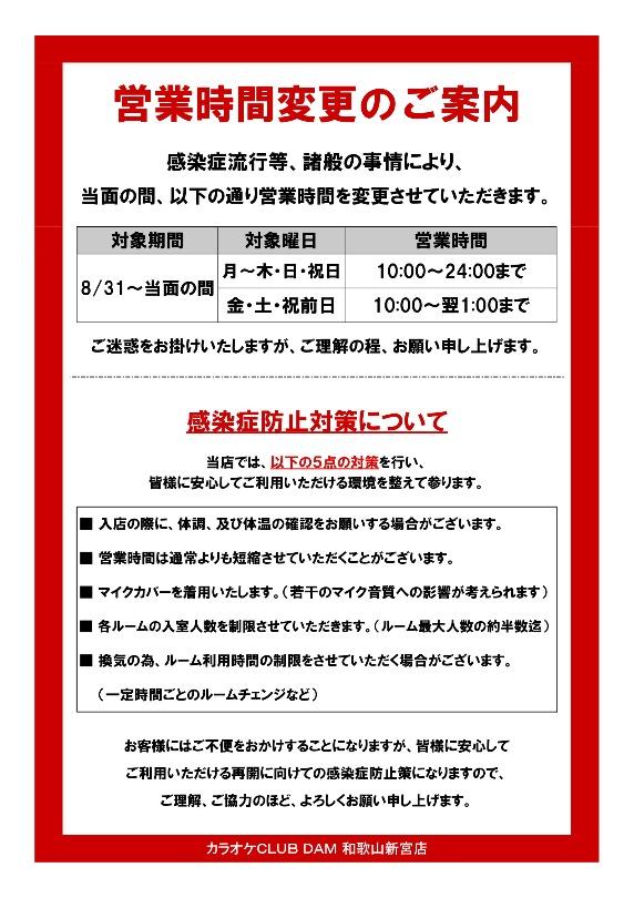 【KC和歌山新宮店】営業再開のお知らせ