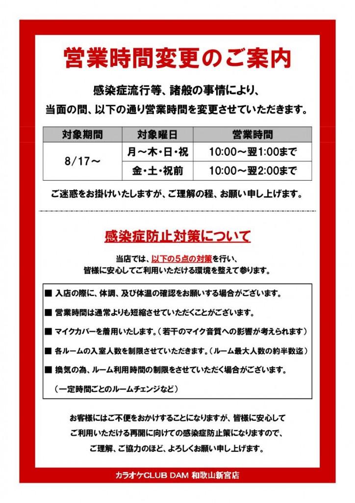 【KC●●店】営業再開のお知らせ