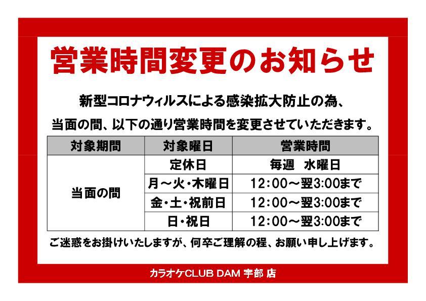 【KC宇部店】営業時間変更20210101