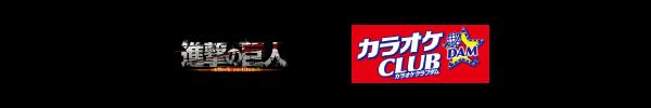 進撃の巨人×カラオケCLUB DAM