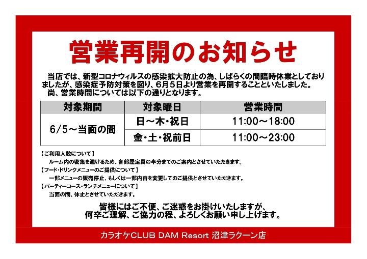 【KCR沼津ラクーン店4】営業再開のお知らせ