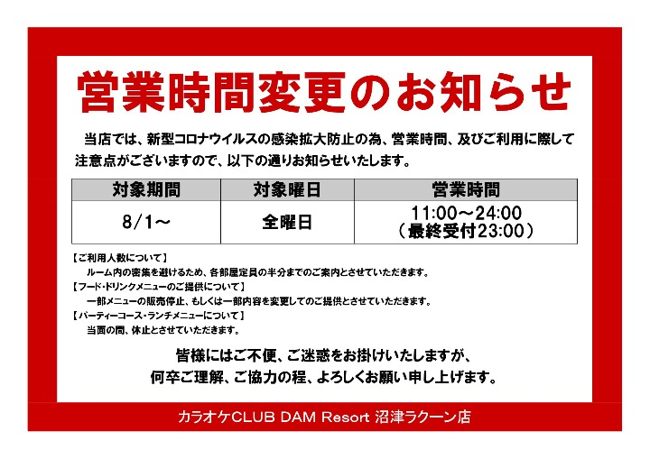 【KCR沼津ラクーン店5】営業再開のお知らせ