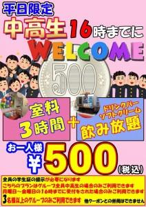 カラオケ学割500円