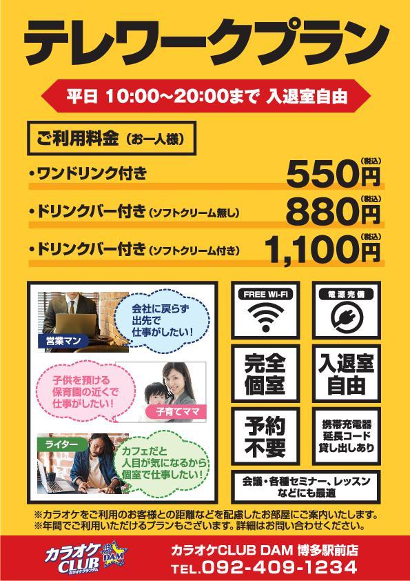 202008KC博多駅前テレワークA3