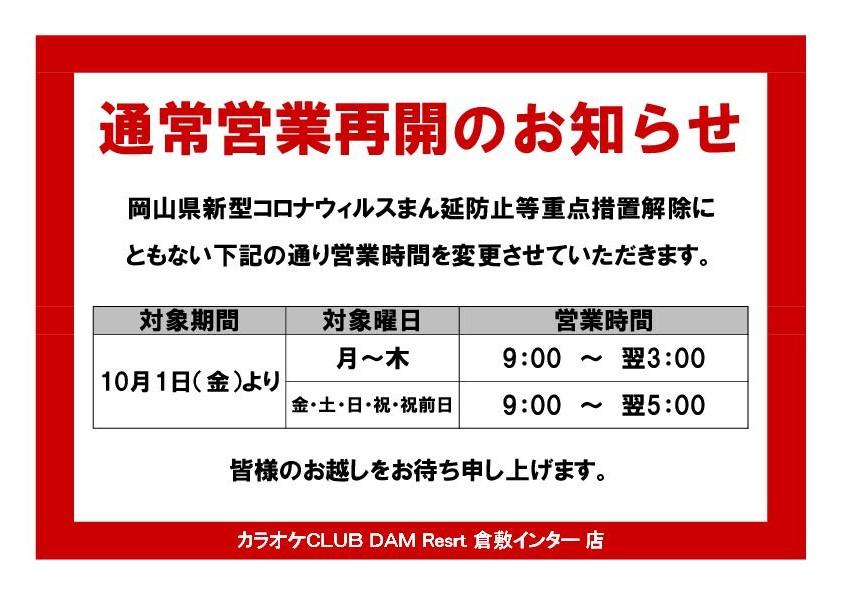 改【KCR倉敷インター店】営業時間変更のお知らせ  20211001 -
