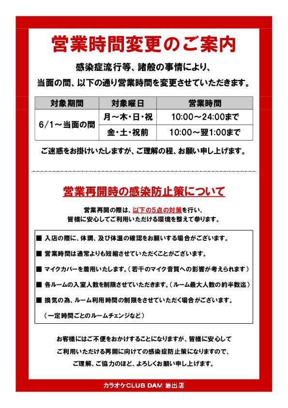 【KC岩出店】営業再開のお知らせ