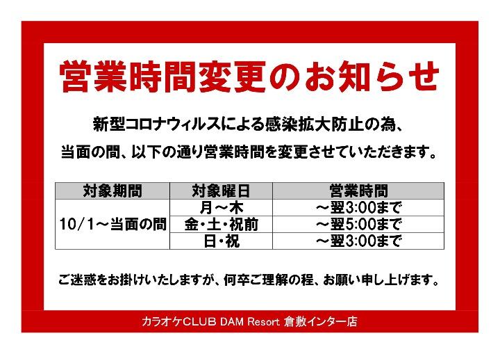 【KC倉敷インター店店】営業時間変更のお知らせ200930