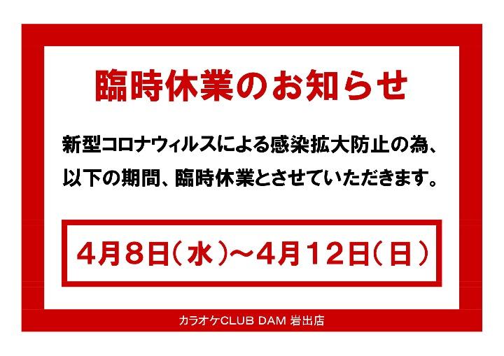 【KC岩出店】臨時休業のお知らせ