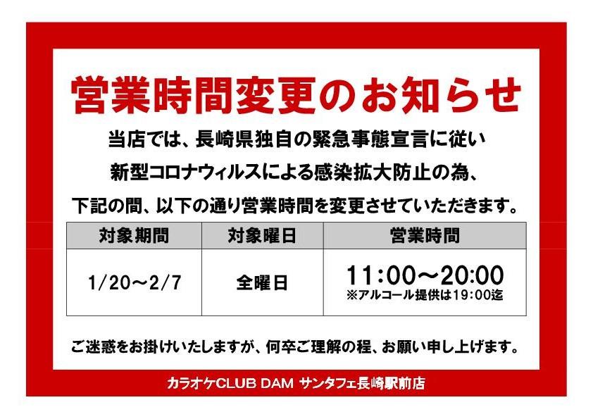 営業時間変更のお知らせ  (2)