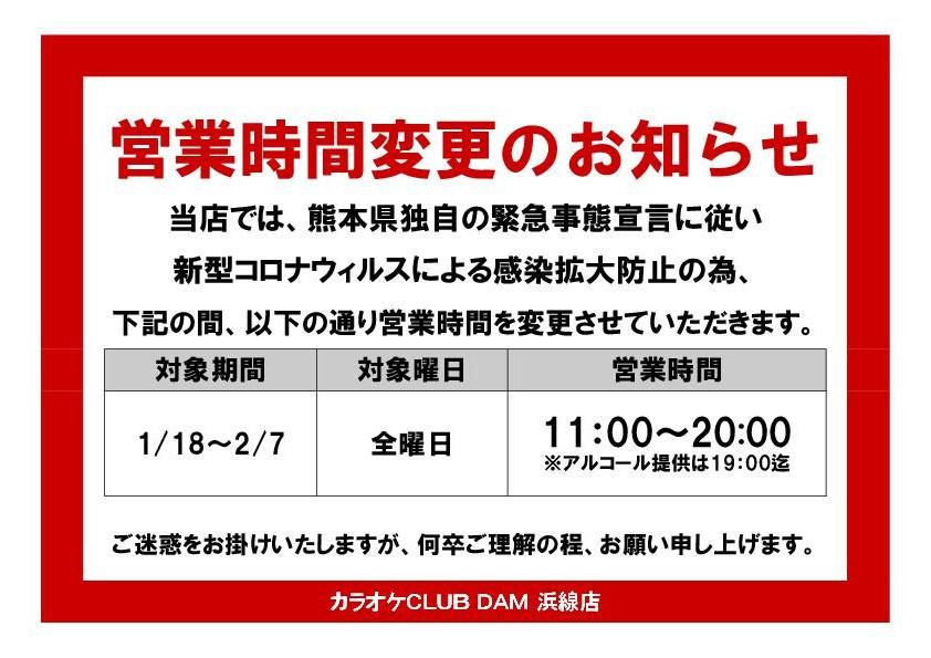 【浜線】営業時間変更のお知らせ