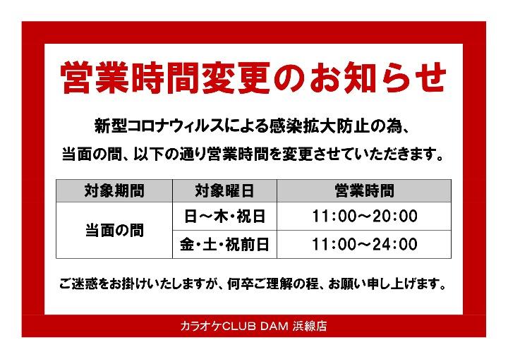 【KC浜線店3】営業時間変更のお知らせ