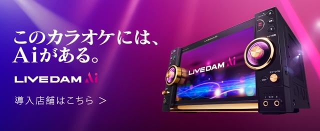 LIVE DAM Ai導入店舗