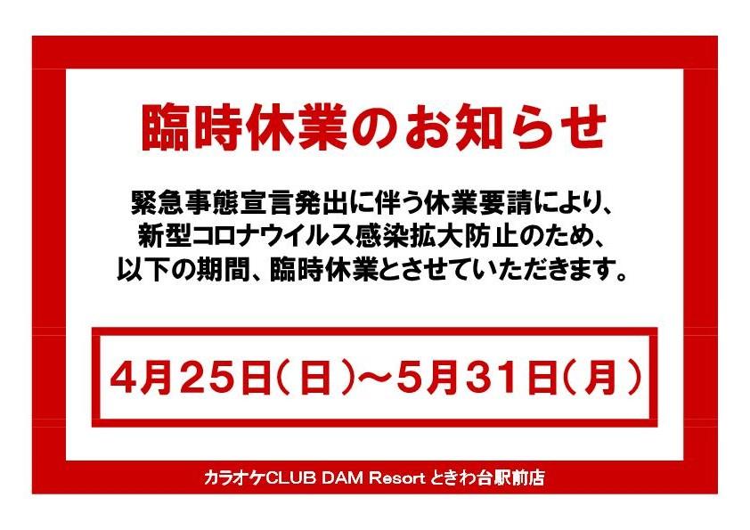 【KCRときわ台駅前店】臨時休業のお知らせ