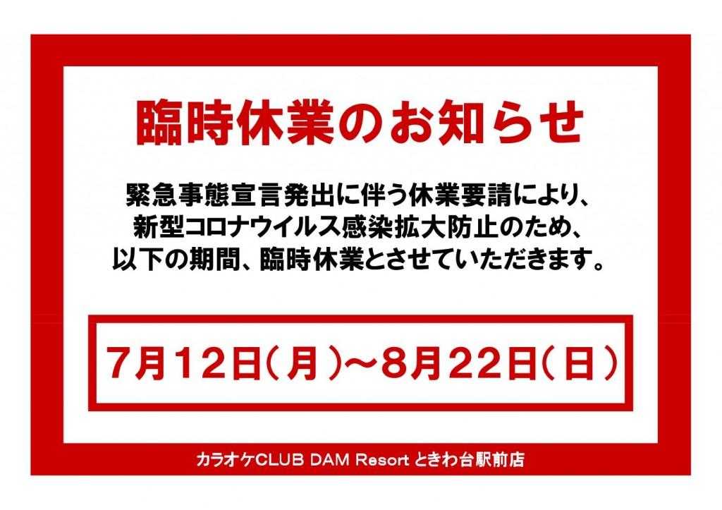 210713‗【KCRときわ台駅前店】臨時休業のお知らせ