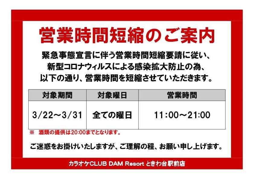 0331【KCときわ台駅前店】営業時間変更のお知らせ