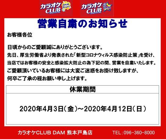 200403_kumamotokojima