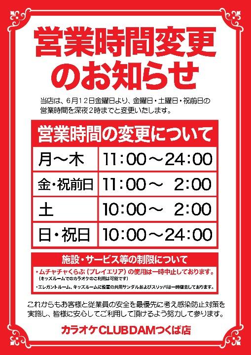 【KCつくば店】営業時間変更のお知らせR2.6.9