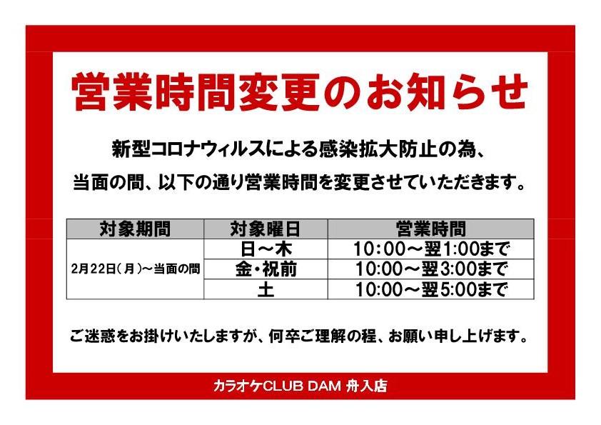 【KC舟入店】営業時間変更のお知らせ  20210222