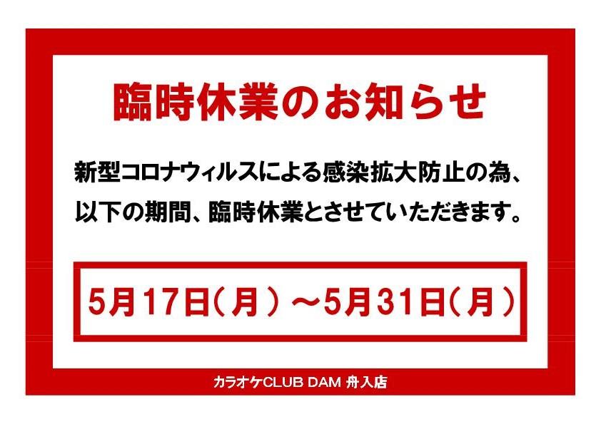 【KC舟入店】臨時休業のお知らせ 210517