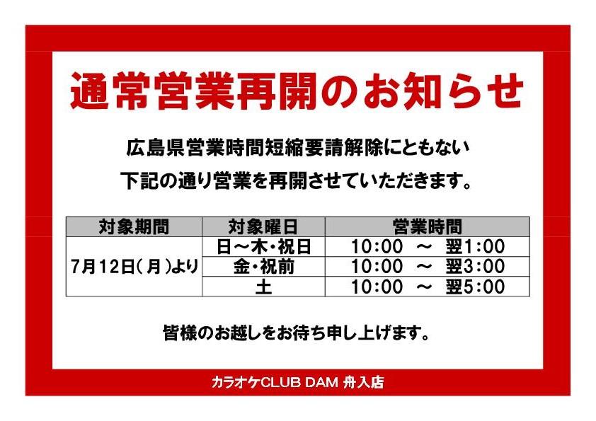 【KC舟入店】営業時間変更のお知らせ  20210712