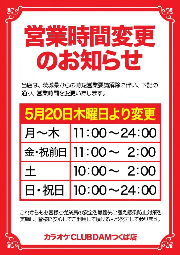 営業時間変更のお知らせR3.5.20