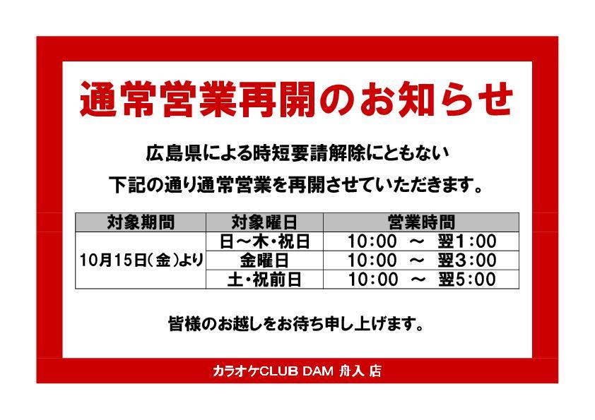 【KCR舟入店】営業時間変更のお知らせ  20211015 -