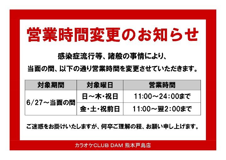 【KC熊本戸島店2】営業時間変更のお知らせ