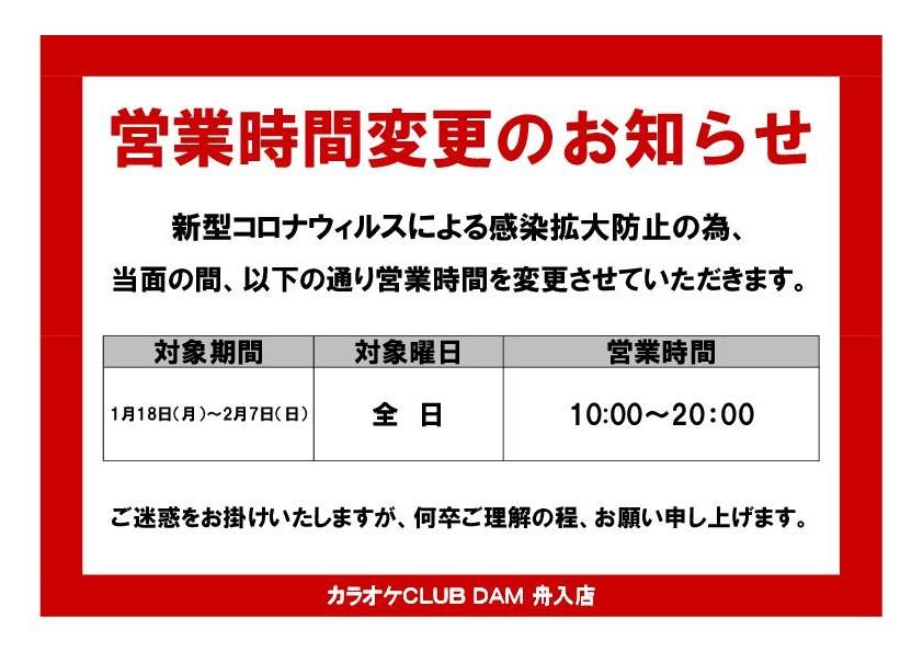 【KC舟入店】営業時間変更のお知らせ (2)