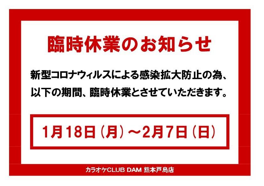 【熊本戸島】営業自粛のお知らせ