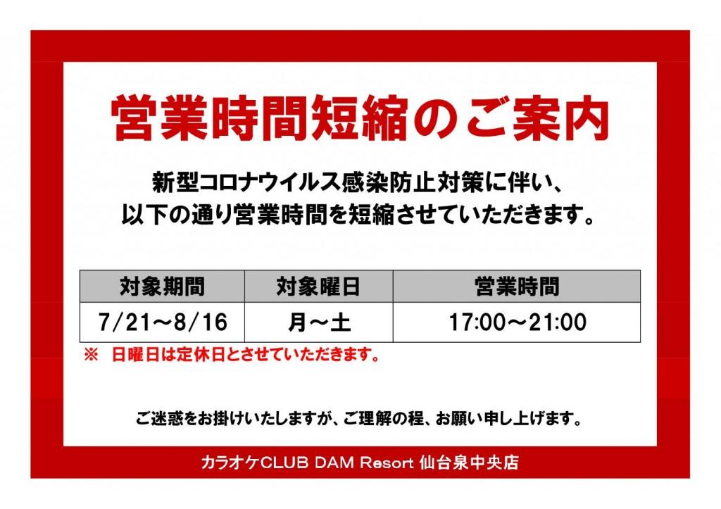 【KCR仙台泉中央店】営業時間変更のお知らせ