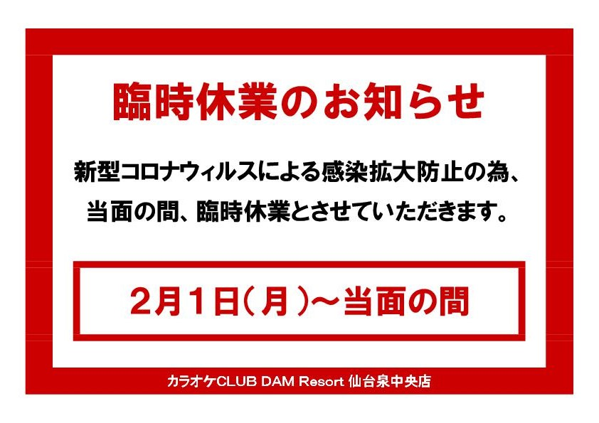 【KCR仙台泉中央店】臨時休業のお知らせ
